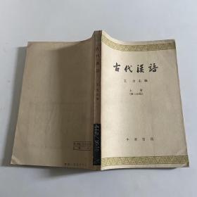 古代汉语 第二分册 上册