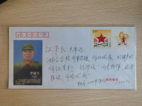 共和国勋章获得者、著名战斗英雄李延年签名封,有大段的题词
