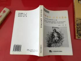 农村公社、改革与革命:村社传统与俄国现代化之路(1996年1版1印,印数1000册)