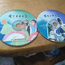 丁香孝母,包公断后二人转2VCD  (裸碟)