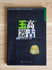 中国收藏鉴赏丛书:民间高古玉器图鉴(铜版纸全彩页)