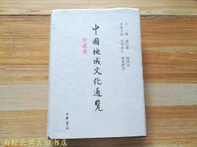 中国地域文化通览(西藏卷)