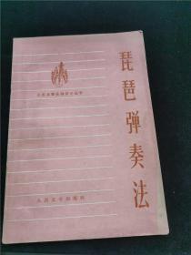 琵琶弹奏法(工农兵音乐知识小丛书)