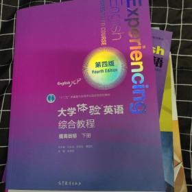 大学体验英语综合教程(第四版)(提高目标·下册)