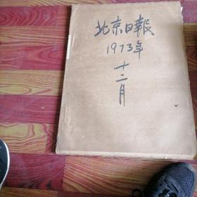 北京日报合订本1973一12