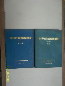 桂林环境污染综合防治研究报告(1979-1982)第一 二集 /桂林环境