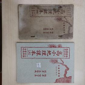 (民国)高小地理课本   第三册 第四册