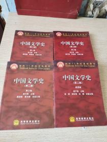 中国文学史  (第二版 全四册)正版、现货
