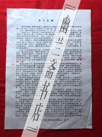 烹饪饮食文化.杂志社稿件1876,【李盛仙】名人瓜趣