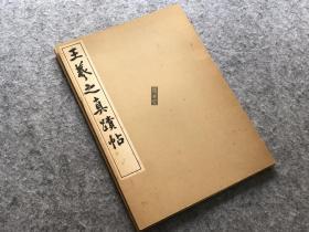 清雅堂 王羲之真迹帖   原寸大珂罗版精印  昭和47年  1972年