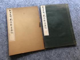 空海 弘法大师风信帖 灌顶记 清雅堂 一函一册 珂罗版  线装 昭和50年 1975年
