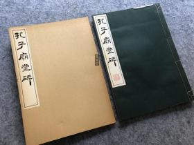 清雅堂 虞世南 孔子庙堂碑   原寸大珂罗版精印  昭和56年  1980年