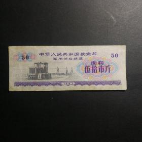 1967年军用面票50市斤