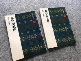 二玄社 中国法书向导   东晋 王羲之 兰亭序五种 集字圣教序 两本合售