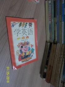 小学生学英语一点通 /寿小曼  吴津 著