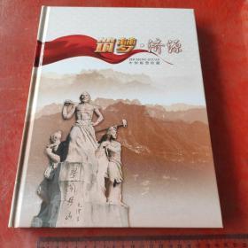 筑梦济源中国邮票珍藏