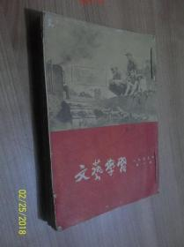 文艺学习1955年第1-6.8.10.11.12期 10本