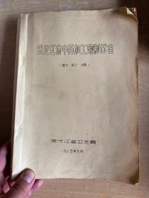 黑龙江省中药加工炮制标准(讨论稿)