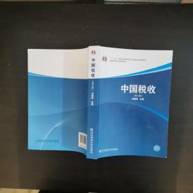 """中国税收(第六版)/""""十二五""""普通高等教育本科国家级规划教材"""