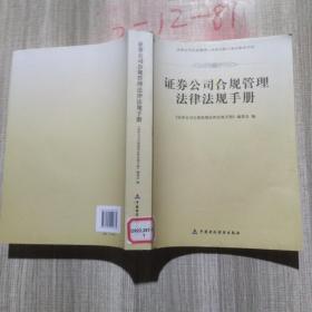 证券公司合规管理法律法规手册·