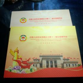 中国人民政治协商会议第十二届全国委员会会议纪念