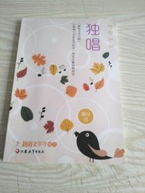 新语文学习杯:江苏省中学生与社会作文大赛指导用书:独唱(高中组2013)