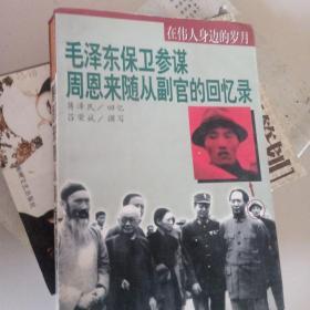 毛泽东保卫参谋周恩来随从副官的回忆录。