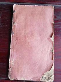 民国老书一本,单行本,内容丰富多彩包罗万象……十分罕见,一页不少,值得拥有珍藏阅读!