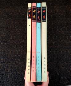 十月 文学丛刊  1979.1、2、3、4, 四本合售