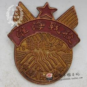 收藏纪念章相章铜像臂章胸章肩章微章 淮海战役