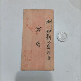 邮政史料:稀见山东威海刘公岛邮政公事封!