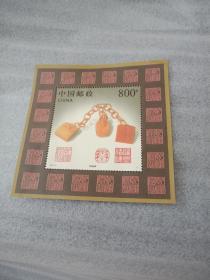 邮票  1997-13 乾隆链章