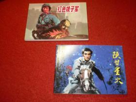 連環畫 《紅色娘子軍》李子純繪畫 《陜甘星火》李振坤繪畫,2本合售,連環畫出版社