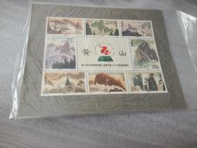 (第22届万国邮政联盟大会暨中国1999世界集邮展览)【全套1-8枚全,套面值16元】