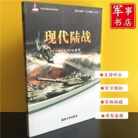 现代陆战 现代战争七大领域丛书太空战核战电磁战海战网络战