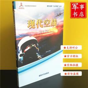 现代空战 现代战争七大领域丛书太空战核战电磁战海战陆战网络