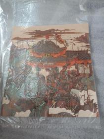 水浒传邮票--梁山泊英雄排座次(面值8元)
