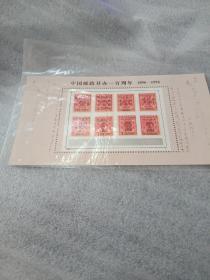 邮票-小型张:中国邮政开办一百周年1896-1996