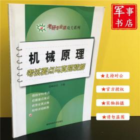 机械原理考试要点与真题精解 杨昂岳考研专业课攻关系列