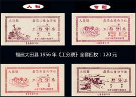 福建大田县1956年《工分票》全套四枚:具有时代特色的人物图。谢绝还价。