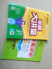 世纪金榜  金榜大讲堂  人教A版(RJA)  高中数学(必修2)第二册