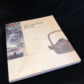 无锡工艺职业技术学院教师作品集