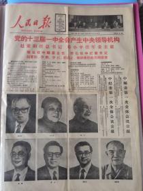 人民日报1987年11月3日 党的十三届一中全会公报