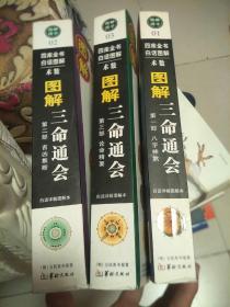 图解三命通会(全三册