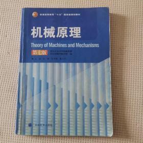 机械原理:(第七版)