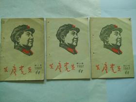 共产党员(改刊号新1号新2,3号新6,7号)合售