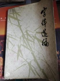 字体选编(1979年5月出版)