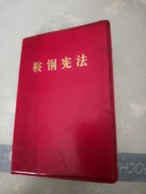鞍钢宪法(文革口袋书)