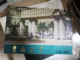 吉林大学【老画册】1980年出版