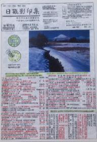 新中国邮政日戳影印集(补写15号)